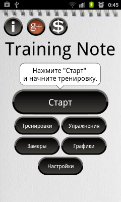 Training Note